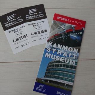 関門海峡ミュージアム 無料招待券
