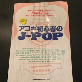 アコギ ギター 楽譜 JPOP