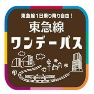 【本日】東急線 ワンデーパス