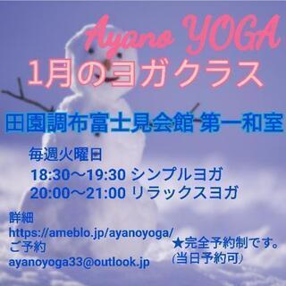 《大田区》1月 田園調布富士見会館ヨガクラス