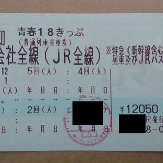 [全国代引送料手数料込!直接お渡しは500円引き!]青春18きっ...