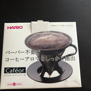 ハリオ式珈琲 ドリップコーヒーフィルター