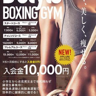美しいボディーラインを意識した新しいダイエットボクシングジム☆ - 北九州市