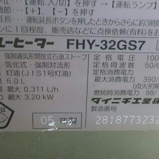 ⑫ファンヒーター 実働 DAINICHI ダイニチ FHY-32GS7 3.2kw 木造~8畳 内部清掃済み 山形発 − 山形県