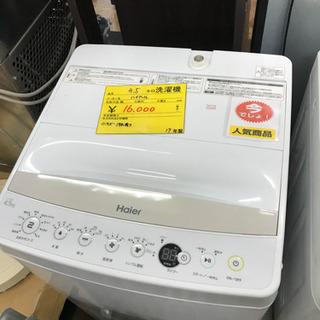 17年製 ハイアール 4.5kg 全自動洗濯機 中古 リサ…