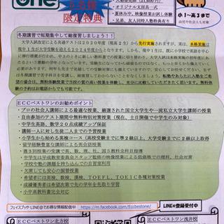 生徒二人までの授業で確かな実績!特別入塾キャンペーン中!!