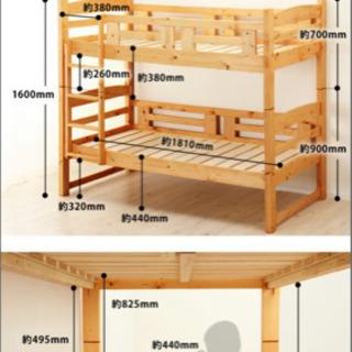 ジュニアサイズの二段ベッドの画像
