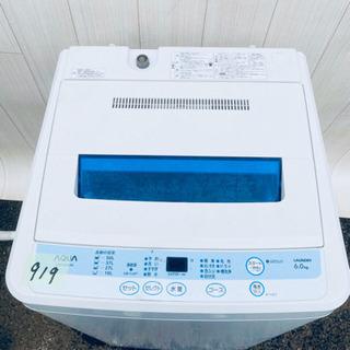 919番 AQUA✨全自動電気洗濯機⚡️AQW-S60A‼️