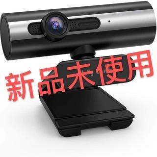 新品未使用 ウェブカメラ フルHD 1080p 200万画素