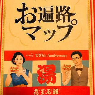 東京銭湯マップ《送料込み》