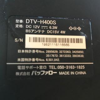 BUFFALO DTV-H400S  地上波デジタルチューナ
