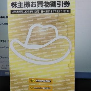 イエローハット株主お買い物割引券(12/31迄)