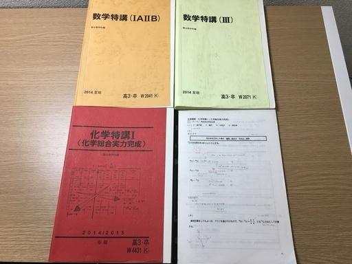 特 講 化学 駿台 難関化学 PART1/PART2