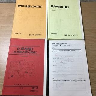 【駿台テキスト】数学特講(IAIIB)、数学特講(IIIC)、(...