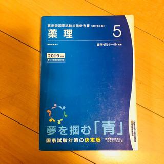 🔴薬剤師国家試験対策参考書 薬理 2019年版
