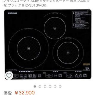 ¥34,691の商品アイリスオーヤマ IHクッキングヒーター  ...