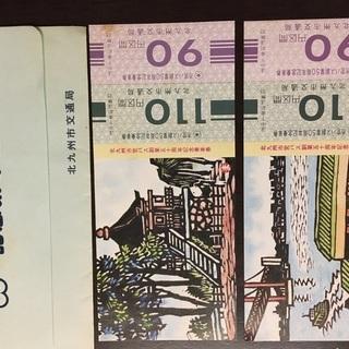 北九州市営バス 記念乗車券