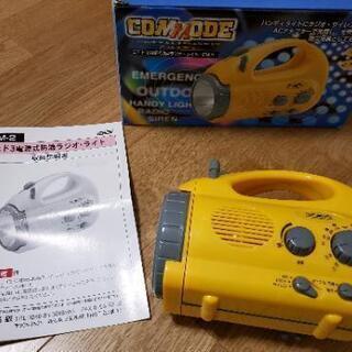 〈再値下げ〉コモド3電源式防滴ラジオ・ライト