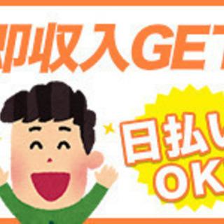 12/29(日)勤務限定!日給12000円で残業ナシ!21時~翌...