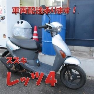 埼玉川口発!スズキ レッツ4 シルバー 程度良好 即引渡し可能!