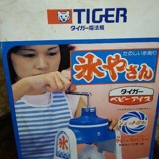タイガー 氷やさん 本体のみ