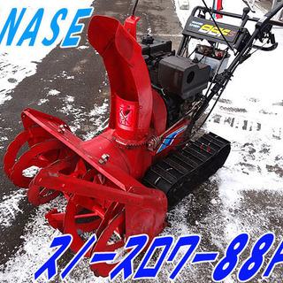 動作品☆YANASE/ヤナセ☆除雪機 88FS スノースロワー ...