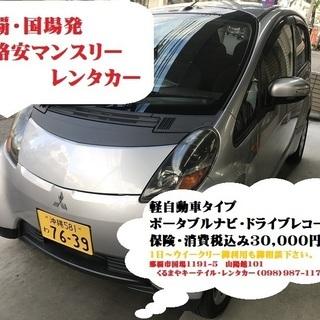 月3万円(コミコミ)ナビ・ドラレコ装備!軽自動車マンスリー…