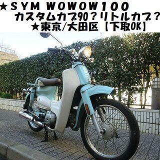 ★SYM WOWOW100~カスタムスーパーカブ90?リトルカブ...