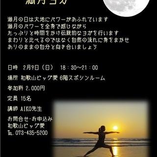 2月9日(日)たっぷり満月ヨガ