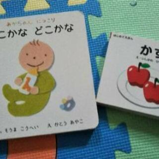 赤ちゃんの本