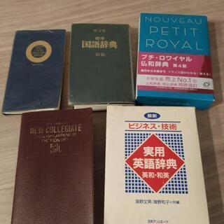 【格安】辞書5冊