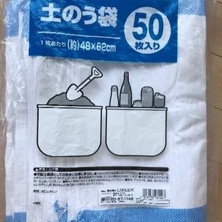 土囊袋 33枚(50枚のうち残り)