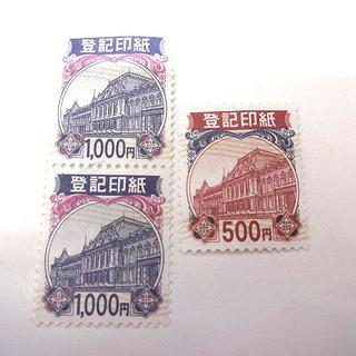 札幌 引き取り 登記印紙 未使用 1000円×2、500円…
