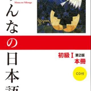 日本語を学びたい生徒さん募集中🎵
