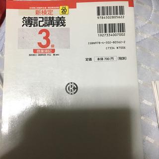 新検定簿記講義  平成20年