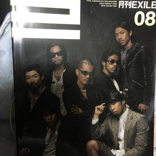 月間EXILE  2008年8月号