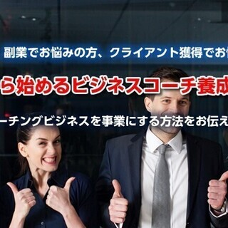 0から始めるビジネスコーチ養成講座ZOOMオンライン開催【副業・...