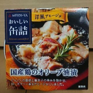 おいしい缶詰 国産鶏のオリーブ油漬