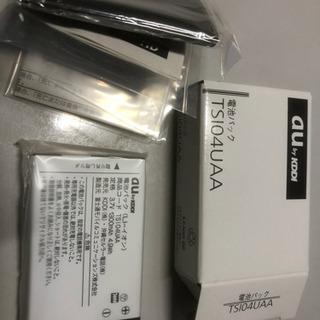 携帯のバッテリー TSI04UAA 未使用