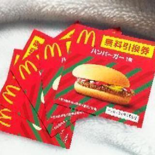 マクドナルド ハンバーガー無料引換券 7枚