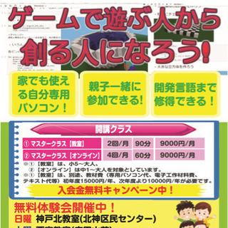 子供から大人まで!本格的プログラミング!CodePark神戸北教...