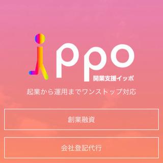 実質0円で会社設立!登記代行サービス「IPPO」