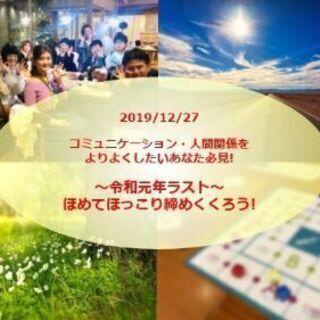 12/27 コミュニケーション・人間関係をより良くしたい方必見!...