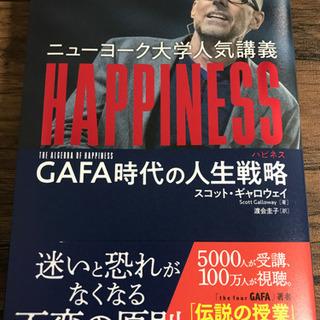 ニューヨーク大学人気講義 HAPPINESS GAFA時代の人生戦略