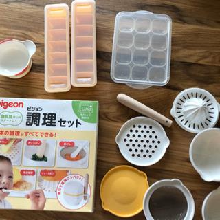 離乳食 ピジョン調理セット+食器+小分け3個