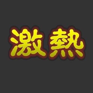 キターーーーーー!! 【激熱なお仕事】■寮費完全無料 ■入社祝金...