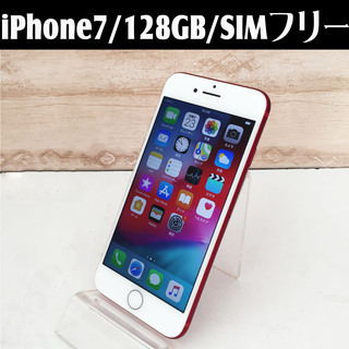 中古☆Apple iPhone7 MPRX2J/A 128GB