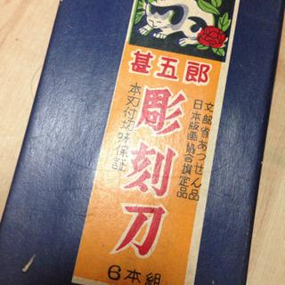 昭和レトロ 甚五郎 彫刻刀 6本入り
