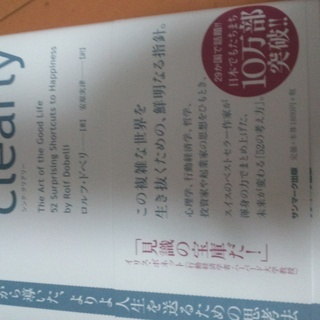 Think Clearly 12/14に購入一度読みました