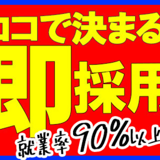 【本気の即入寮ならココ】寮費無料・最高時給2025円・祝い金あり...